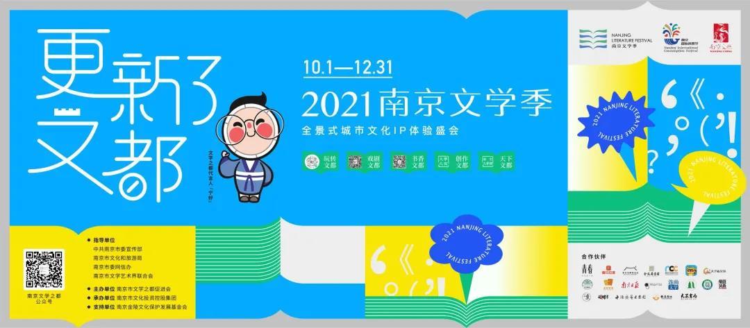 更新了文都 | 2021南京文学季来啦!
