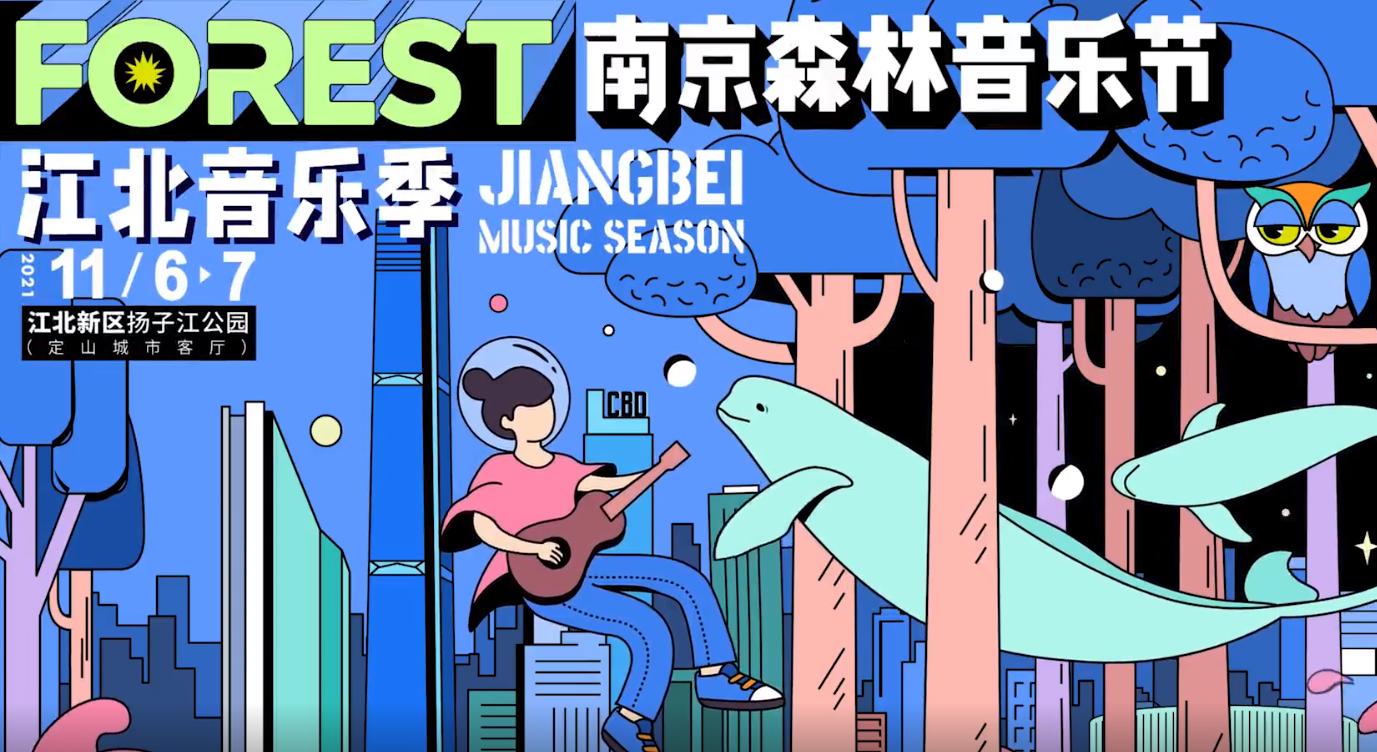 全明星阵容!2021南京森林音乐节江北音乐季嗨起来~