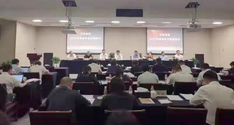 文投动态 | 集团召开2021年度全年目标推进会